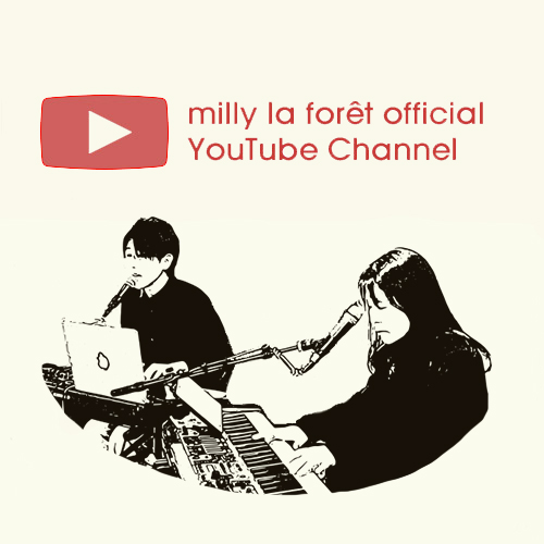 milly la forêt youtubeチャンネル